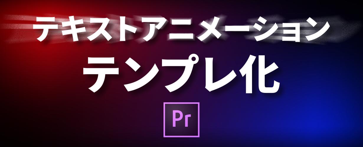 テキストアニメーションをテンプレ化する方法【モーショングラフィックステンプレート】
